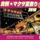 natsumatsuri-2019-130x130.jpg